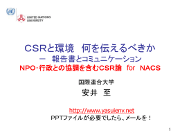 NACSにて、「CSRと環境 何を伝えるべきか」