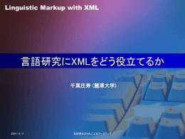 言語研究にXMLをどう役立てるか