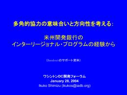 1.南南協力、多角協力の枠組みか らみた Japan Program (JP)