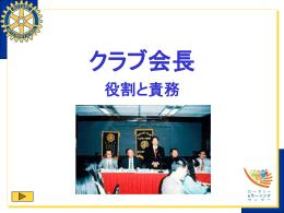 Club President - 国際ロータリー第2510地区