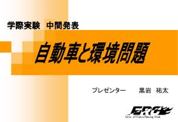 福井大学 フォーミュラレーシングクラブ