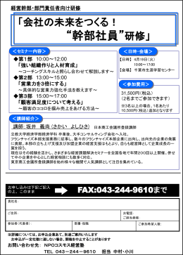 豊川しんきんニュービジネスクラブ