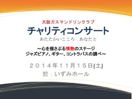 大阪ガスマンドリンクラブ チャリティコンサート 報告