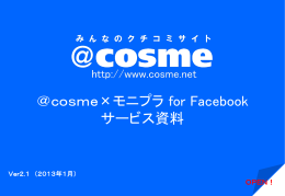 cosme ブランドファンクラブ for Facebook