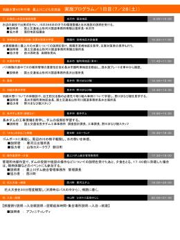 別紙-1 - 国土交通省 東北地方整備局