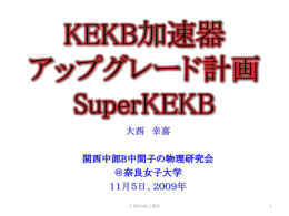 KEKB加速器 の高度化 - 奈良女子大学 高エネルギー物理学研究室