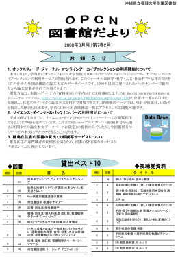お 知 ら せ - 沖縄県立看護大学