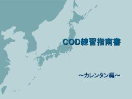COD_carentan
