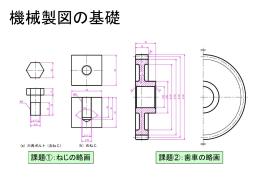 講義用スライド(MS-PowerPoint簡易版,1.2MB)