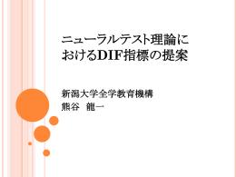 ニューラルテスト理論に おけるDIF指標の提案 新潟大学全学教育機構