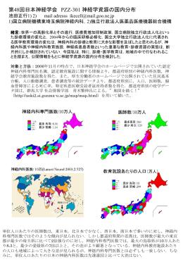 PZZ-301 神経学資源の国内分布