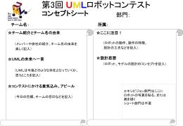 第1回 UMLロボットコンテスト コンセプトシート