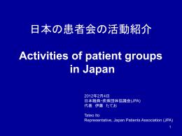 資料1(PPV) - 日本難病・疾病団体協議会