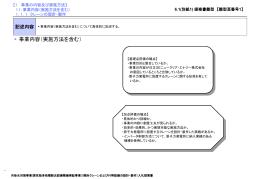 提案書雛形 (PPT形式、327kバイト) - 日立GEニュークリア・エナジー株式