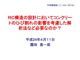 ひび割れ解析(改正) - FEM勉強会(FEMST)