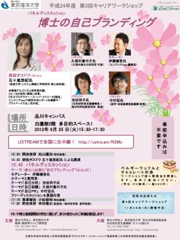 15:45 パネルディスカッション - 東京海洋大学 博士人材のキャリア開発