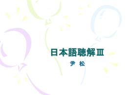 日本語聴解Ⅲ 尹 松