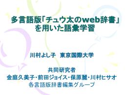 多言語版「チュウ太のweb辞書」を用いた語彙学習