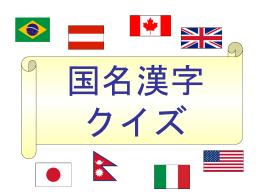 国名漢字クイズ