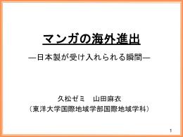 2011thesis_yamada