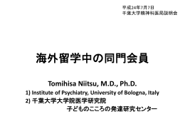 千葉大学精神医学に入局!