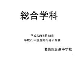 総合学科高校 - 東京都教育委員会ホームページ