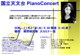 第6回ピアノコンサート クラシック 山岸ルツ子さん 2007年11月21日(水