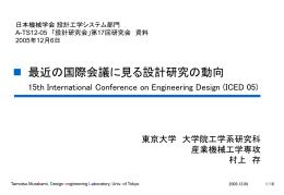 資料3 - 日本機械学会