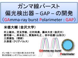 GAP presentation