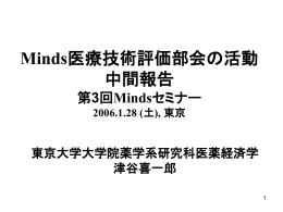 Mindsの3つの部会