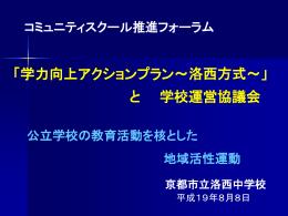 スライド 1 - 京都市教育委員会