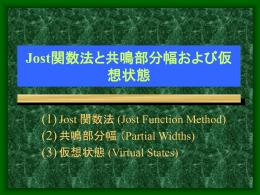 6.Jost関数法と共鳴部分幅および仮想状態