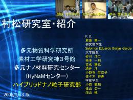 村松研究室・紹介 - 東北大学多元物質科学研究所