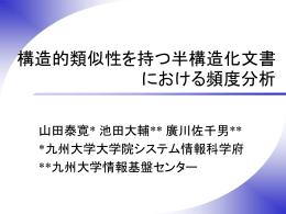 発表資料 - 九州大学