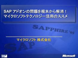 SAP の - Microsoft