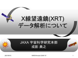 X線望遠鏡(XRT)データ解析について