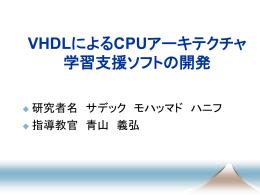 VHDLによるCPUアーキテクチャ 学習支援ソフトの開発