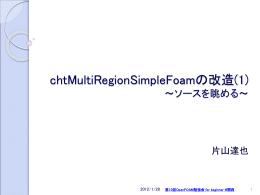 ChtMultiRegionSimpleFoamの改造(1).