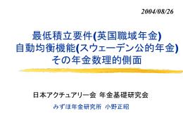 最低積立要件 - 日本アクチュアリー会