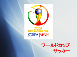 ワールドカップ サッカー かった!!