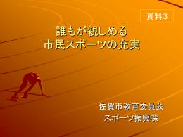 基本方針 - 佐賀市