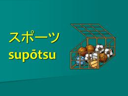スポーツ supōtsu