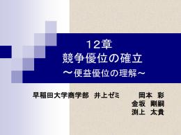 早稲田大学商学部 井上ゼミ 岡本 彩 金坂 剛嗣 渕上 太貴