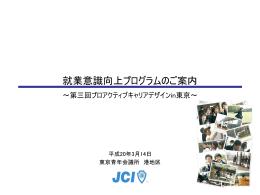 東京青年会議所とは 私たち東京青年会議所が目指していること。