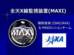 全天X線監視装置(MAXI)の開発