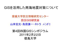 愛媛大学防災情報研究センター 防災GIS研究会の活動について