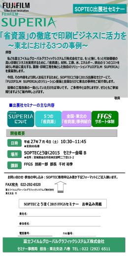 「PAGE2015」における富士フイルムグローバルグラフィック