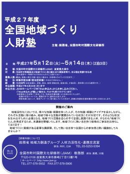 平成27年5月12日(火) - JIAM 全国市町村国際文化研修所