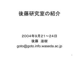 後藤研究室の紹介
