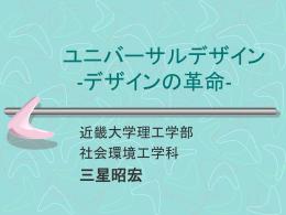 ユニバーサルデザイン - Hi-HO